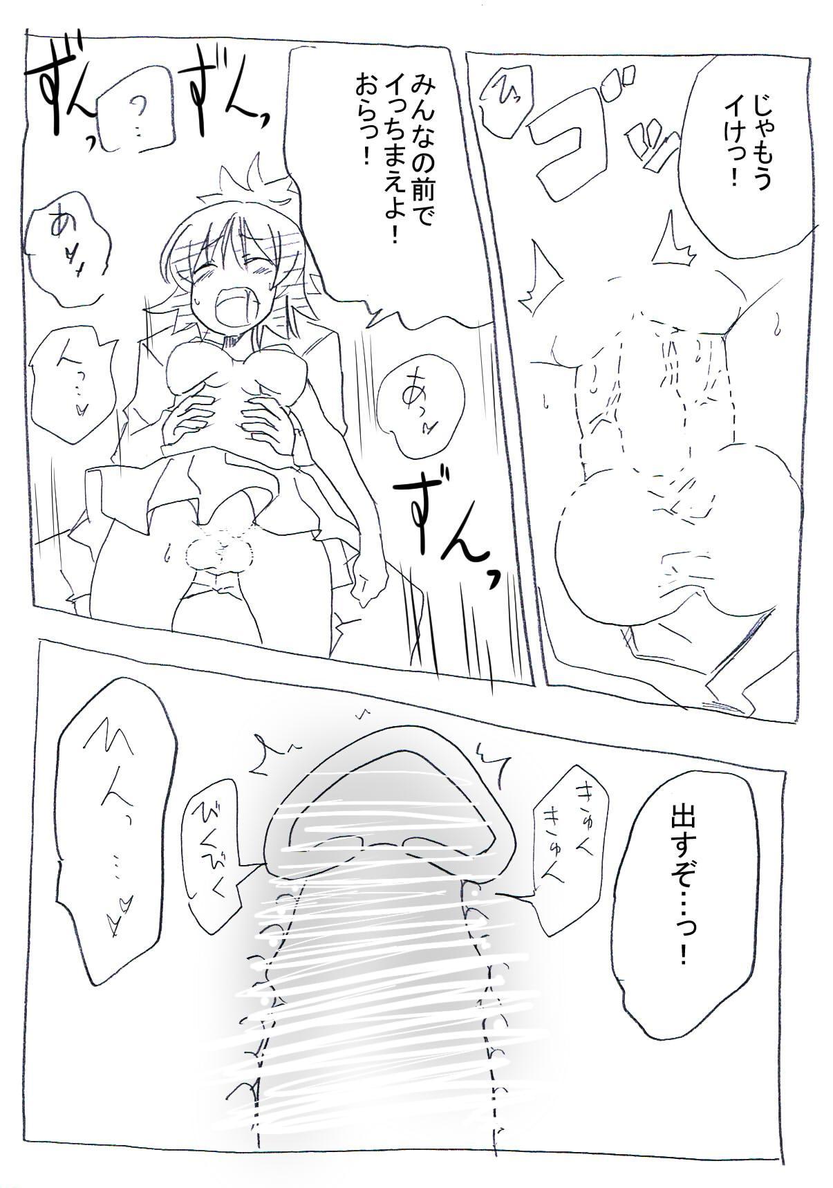 Uchi no Imouto wa Pantsu Haitenai 25