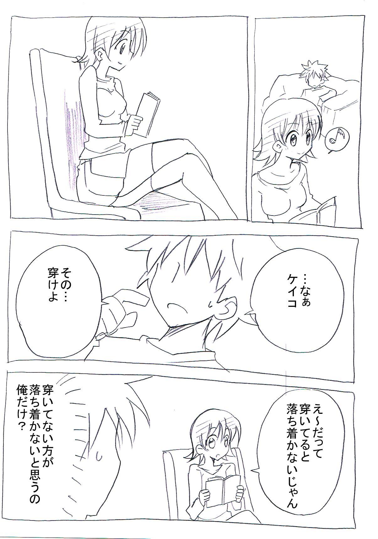 Uchi no Imouto wa Pantsu Haitenai 2
