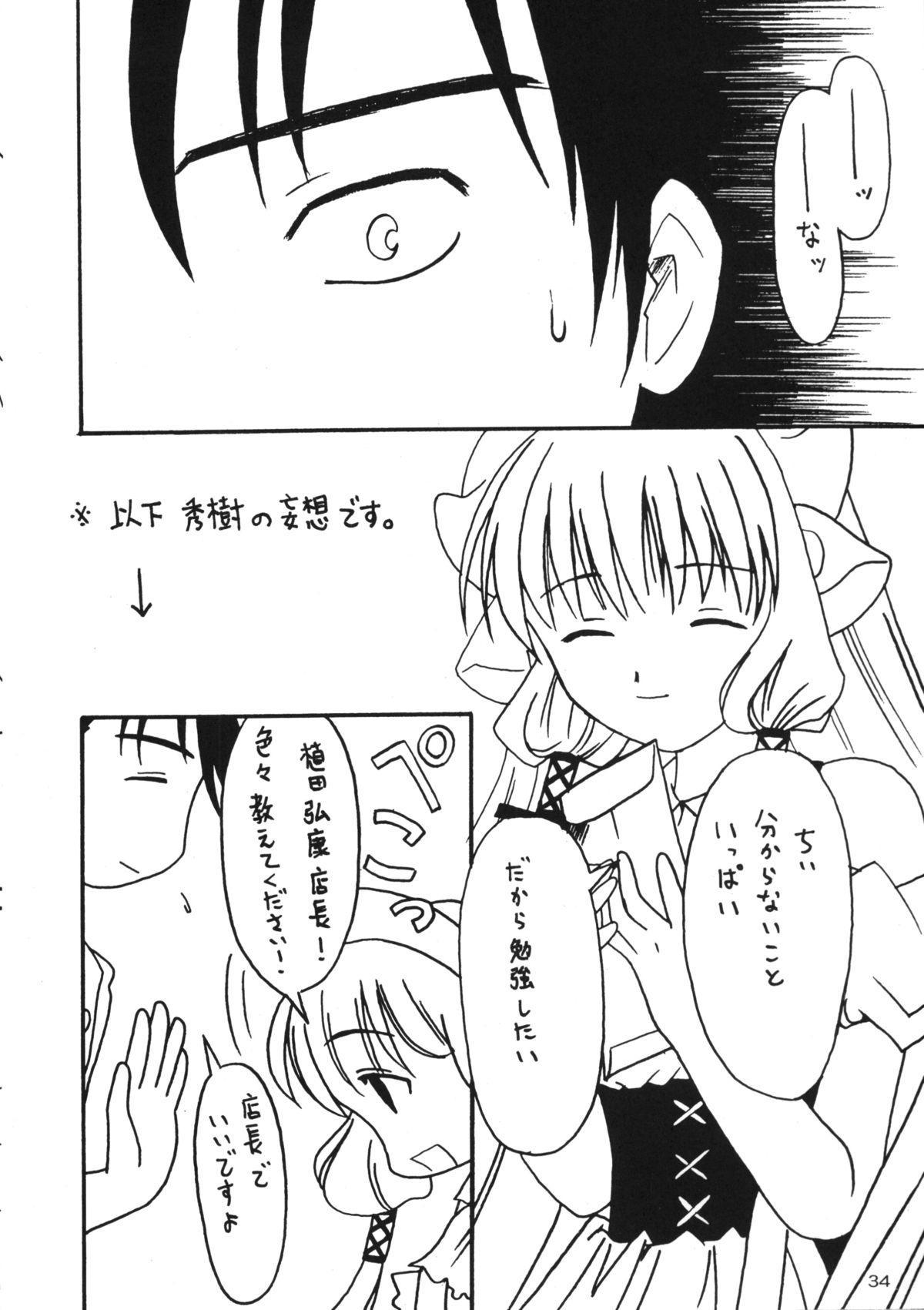 Kenko Daiichi 32