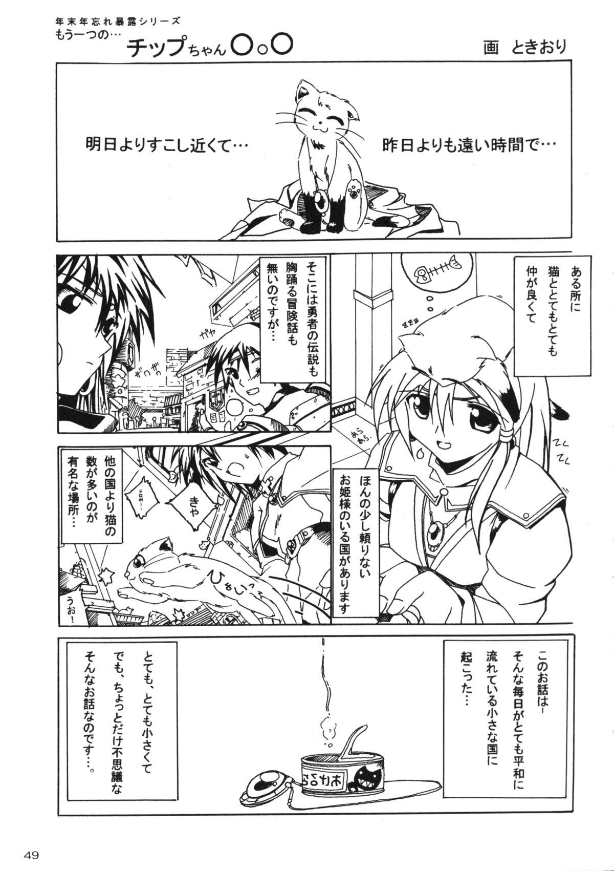 Kenko Daiichi 47