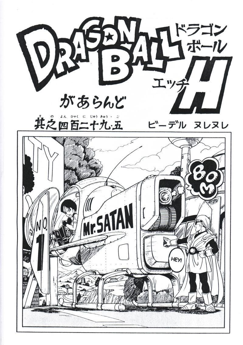 DRAGONBALL H Maki ni 1