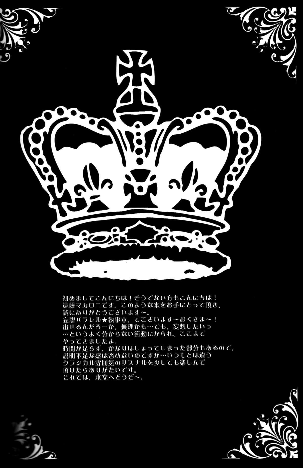 Kin-iro Kizoku ni Kuro Shitsuji | From the Black Butler to the Golden Aristocrat 2