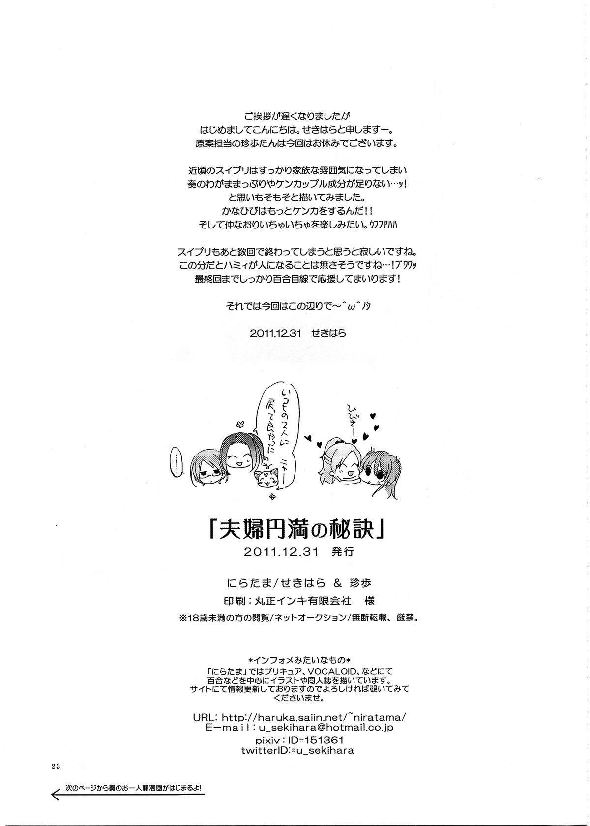 Fuufu Enman no Hiketsu 23