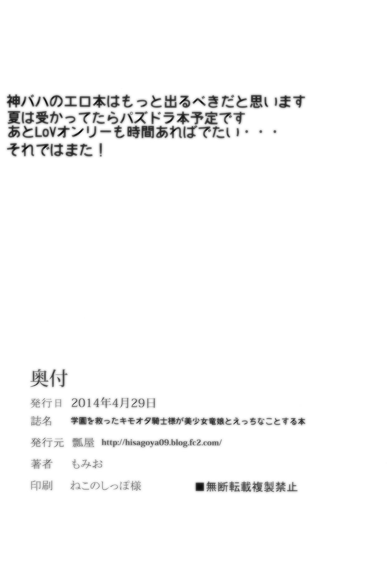 (COMIC1☆8) [Hisagoya (Momio,Miyamoto Issa,Shoukaki)] Gakuen wo Sukutta Kimo-ota Kishi sama ga Bisyoujo Ryu-musume to Ecchi na Koto suru Hon (Rage of Bahamut) 25