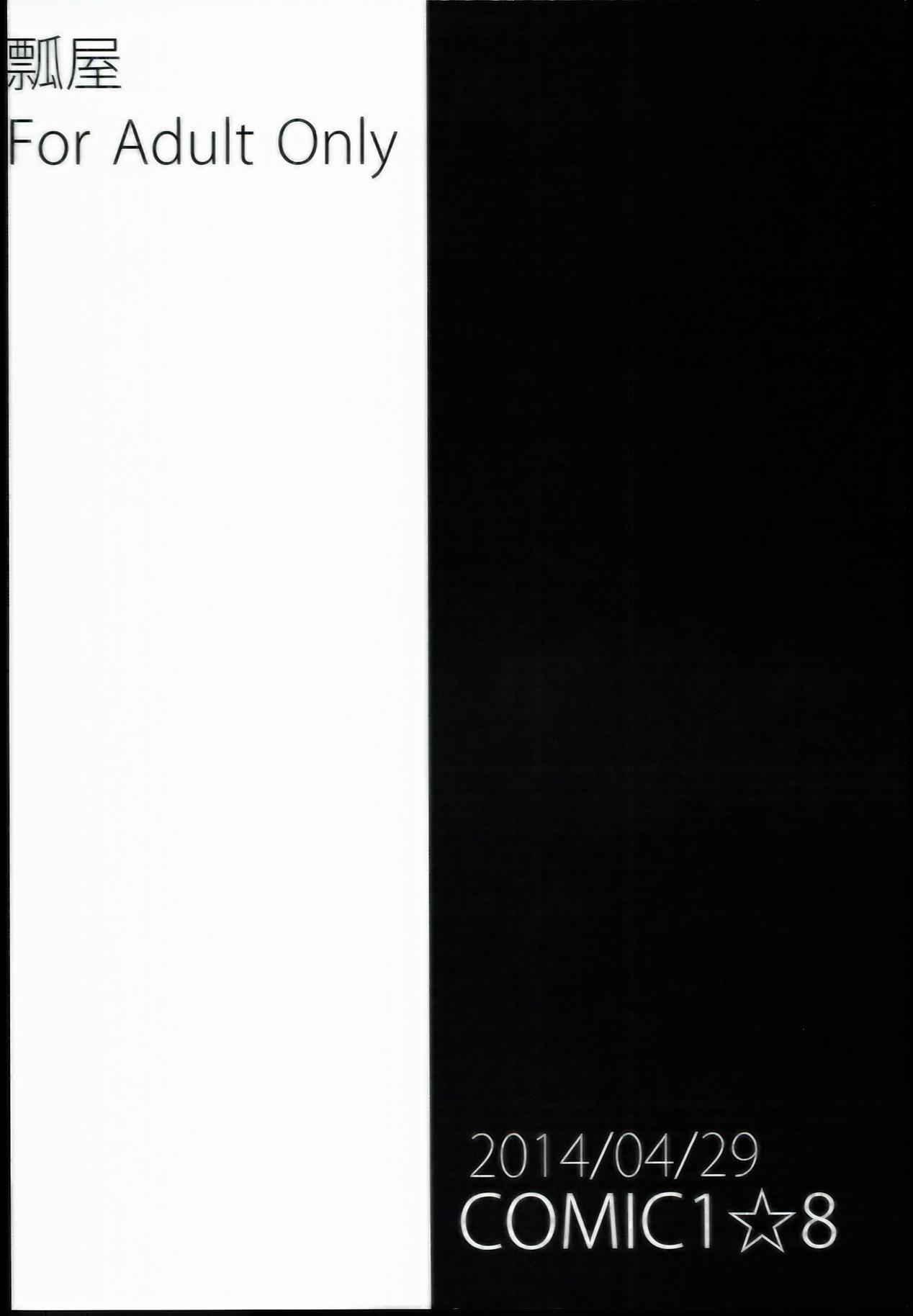 (COMIC1☆8) [Hisagoya (Momio,Miyamoto Issa,Shoukaki)] Gakuen wo Sukutta Kimo-ota Kishi sama ga Bisyoujo Ryu-musume to Ecchi na Koto suru Hon (Rage of Bahamut) 27