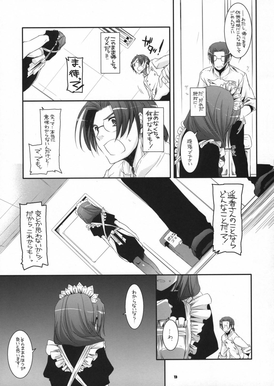 Seifuku Rakuen 21 - Costume Paradise 21 11