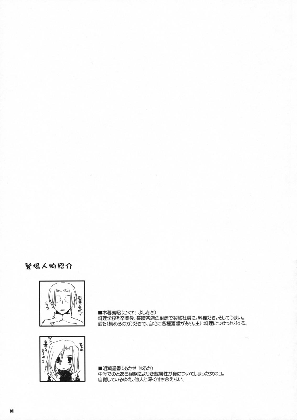 Seifuku Rakuen 21 - Costume Paradise 21 29