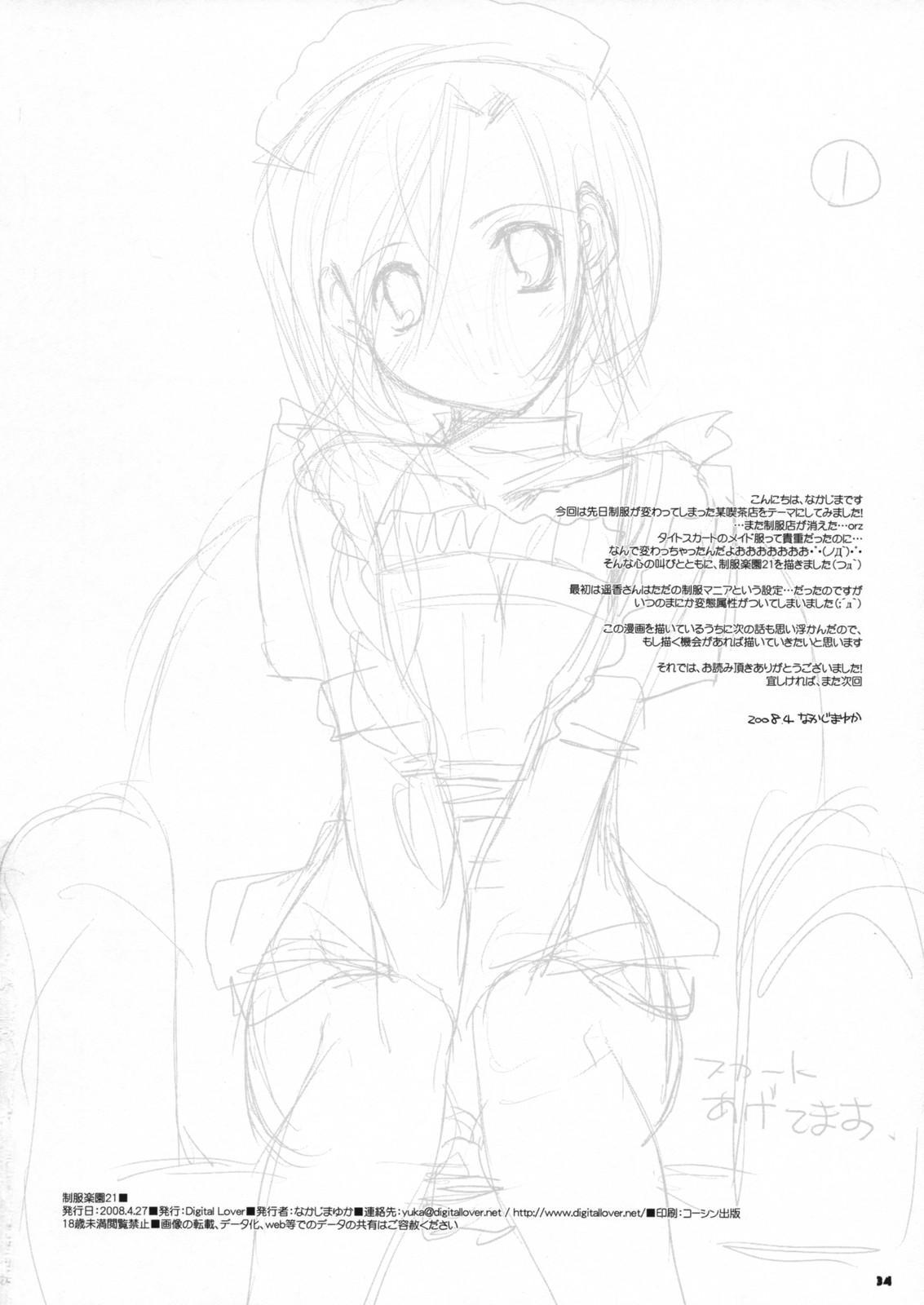 Seifuku Rakuen 21 - Costume Paradise 21 32