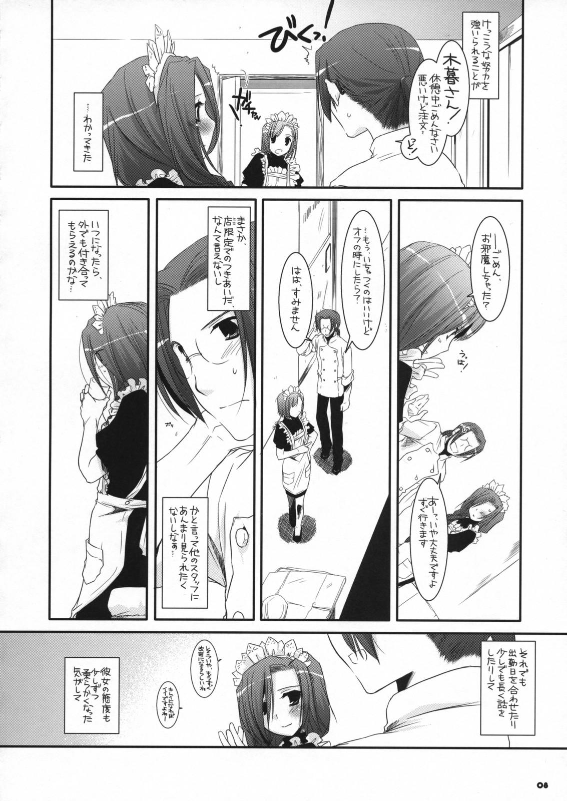 Seifuku Rakuen 21 - Costume Paradise 21 6