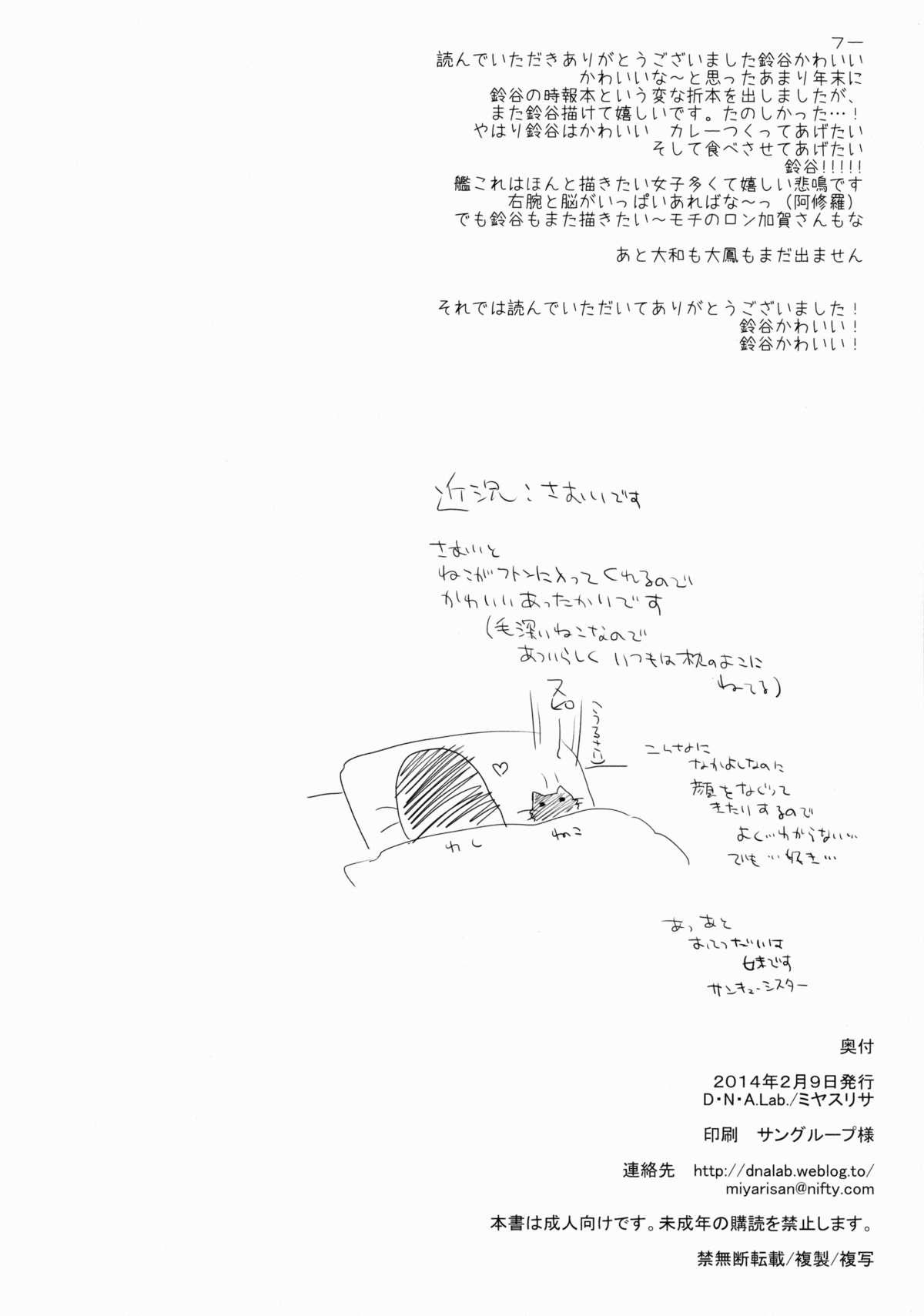 Teitoku ni Totsugeki Itashimashou 24