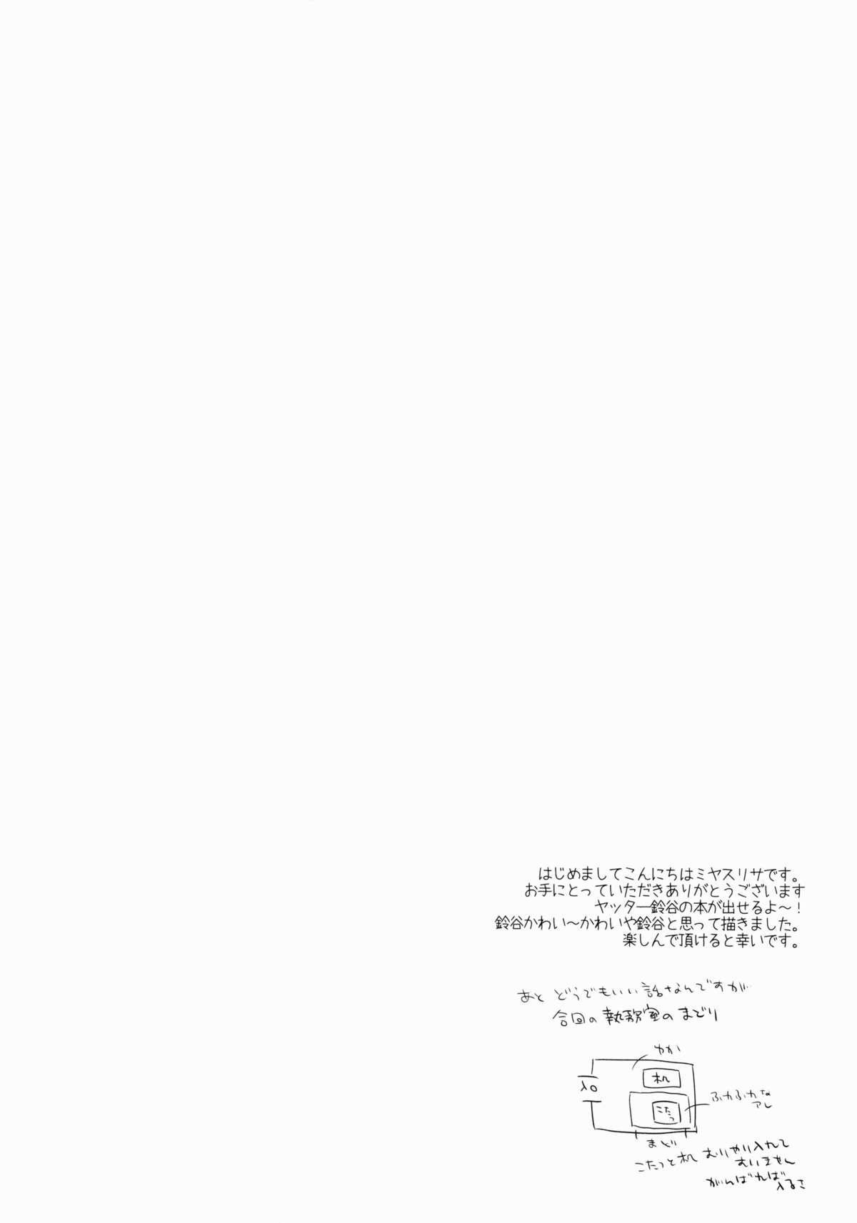 Teitoku ni Totsugeki Itashimashou 2