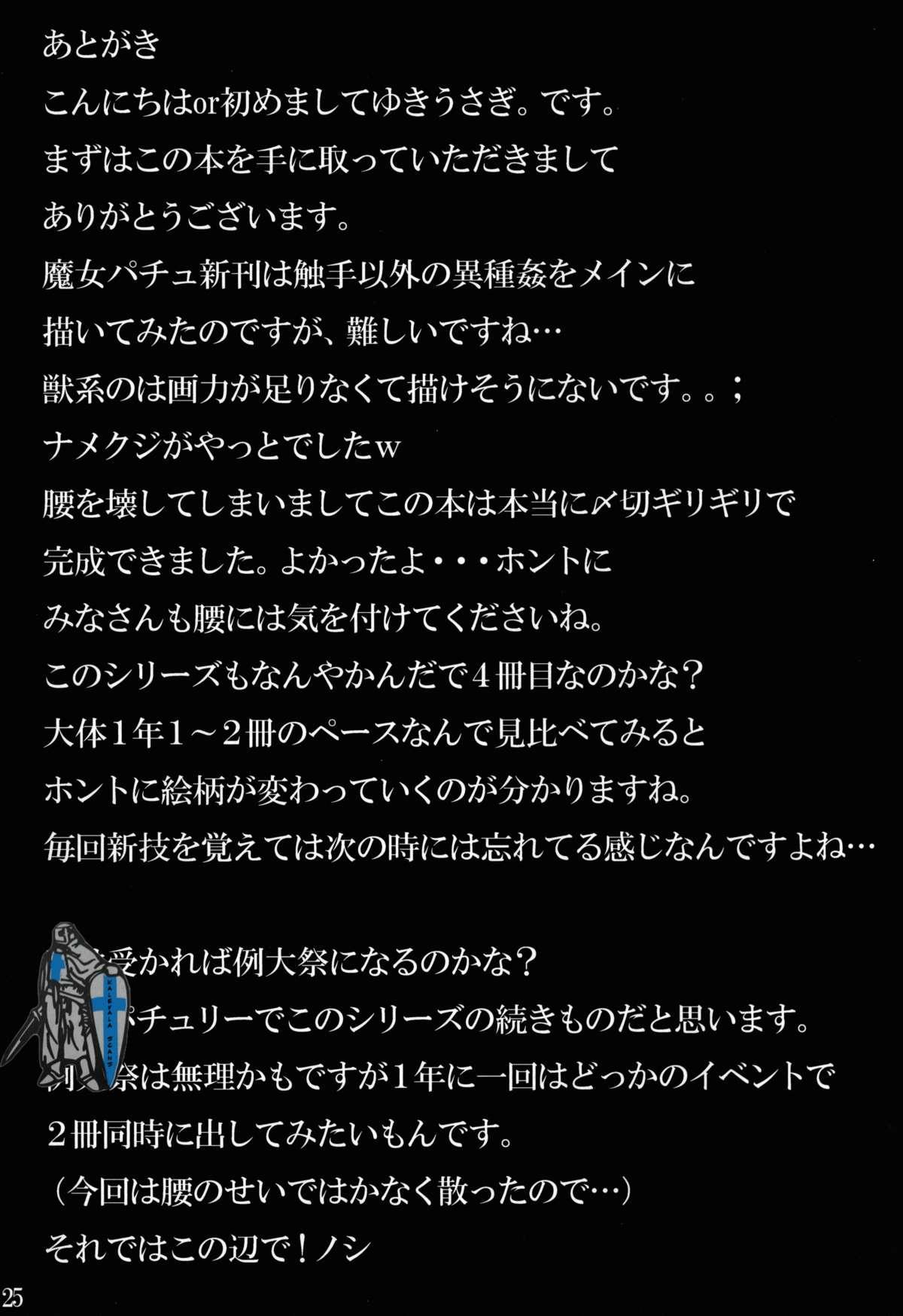 Majokko Pachuritan Mitsu 24
