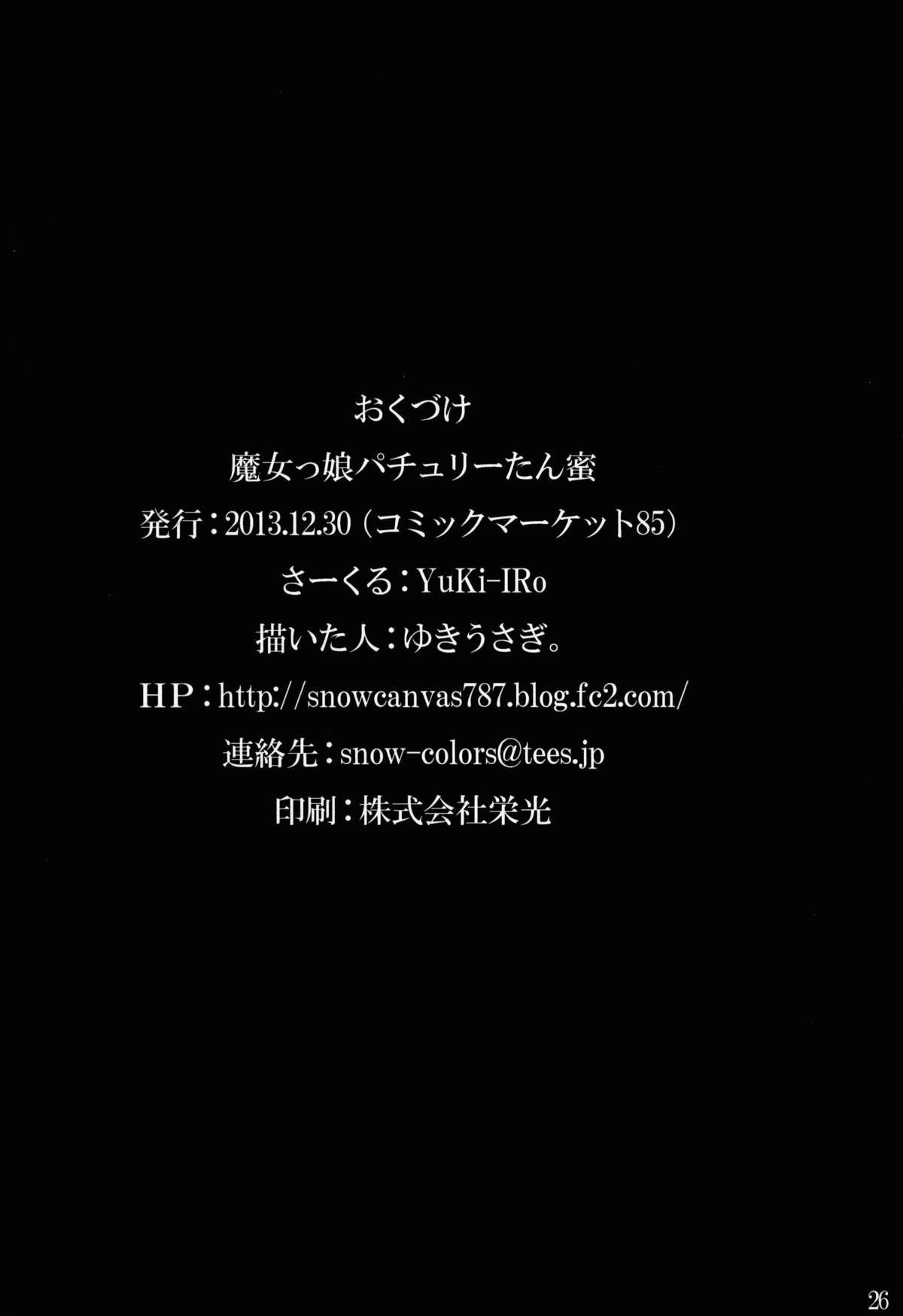 Majokko Pachuritan Mitsu 25
