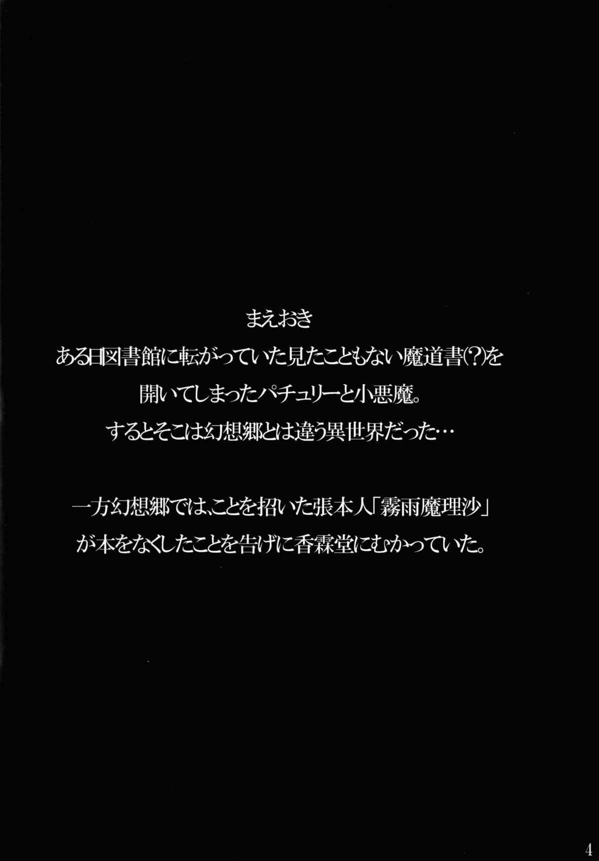 Majokko Pachuritan Mitsu 3