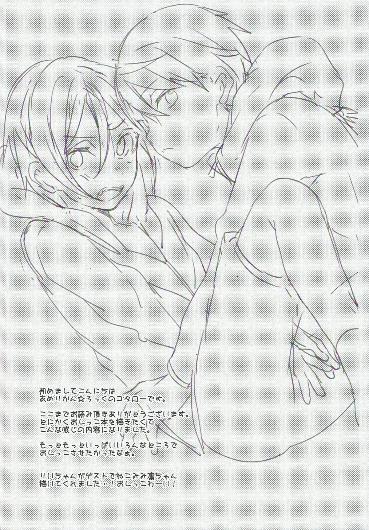 Shii Shii Rin-chan 22