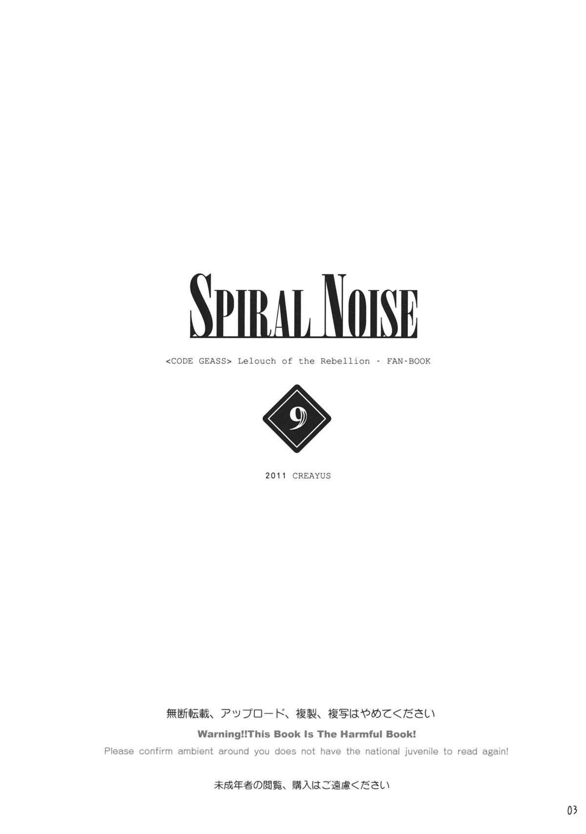 SPIRAL NOISE 2