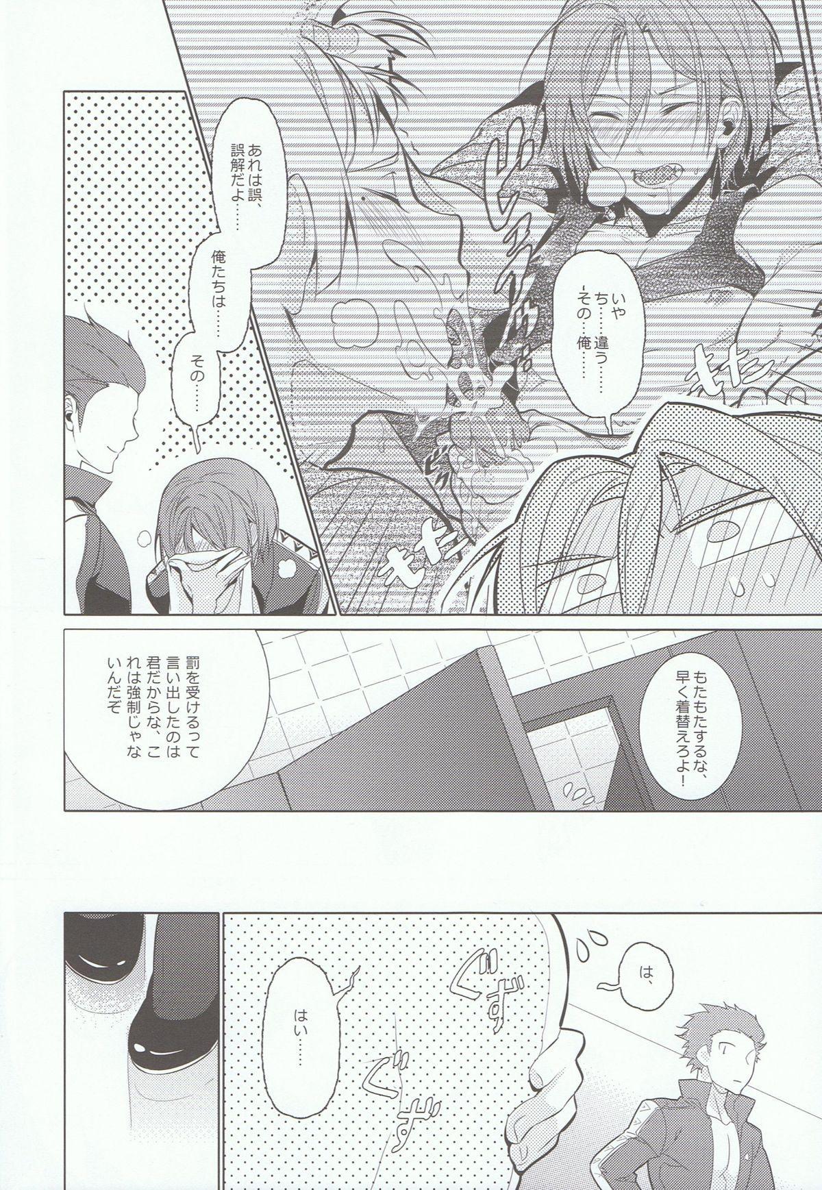 Rin-chan! Ganbare!! #2 10
