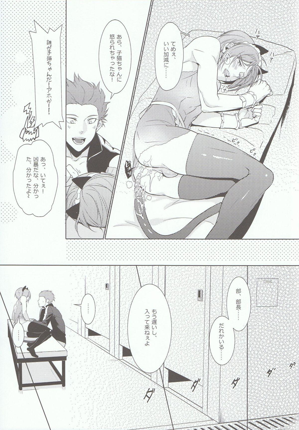 Rin-chan! Ganbare!! #2 15