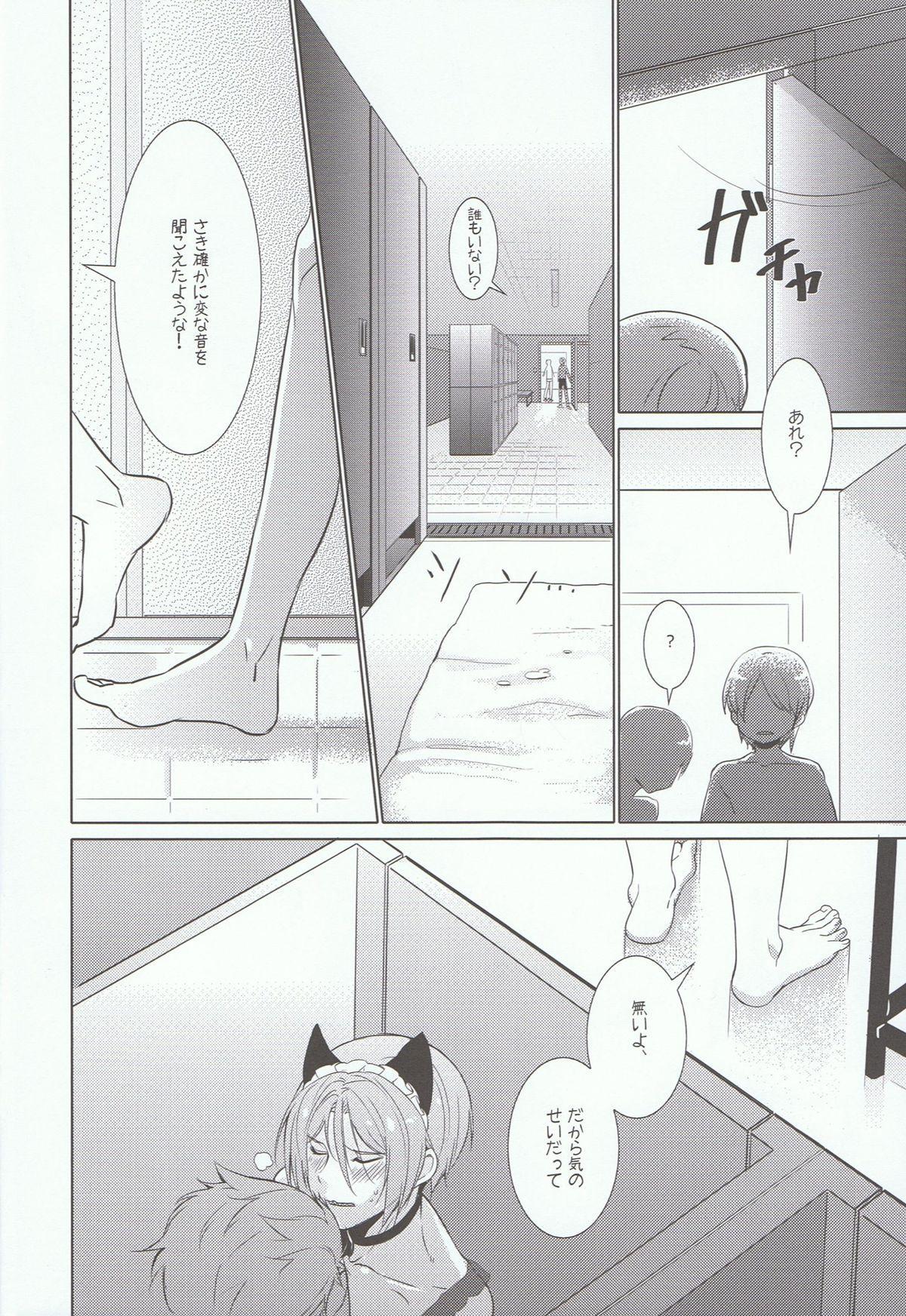 Rin-chan! Ganbare!! #2 16