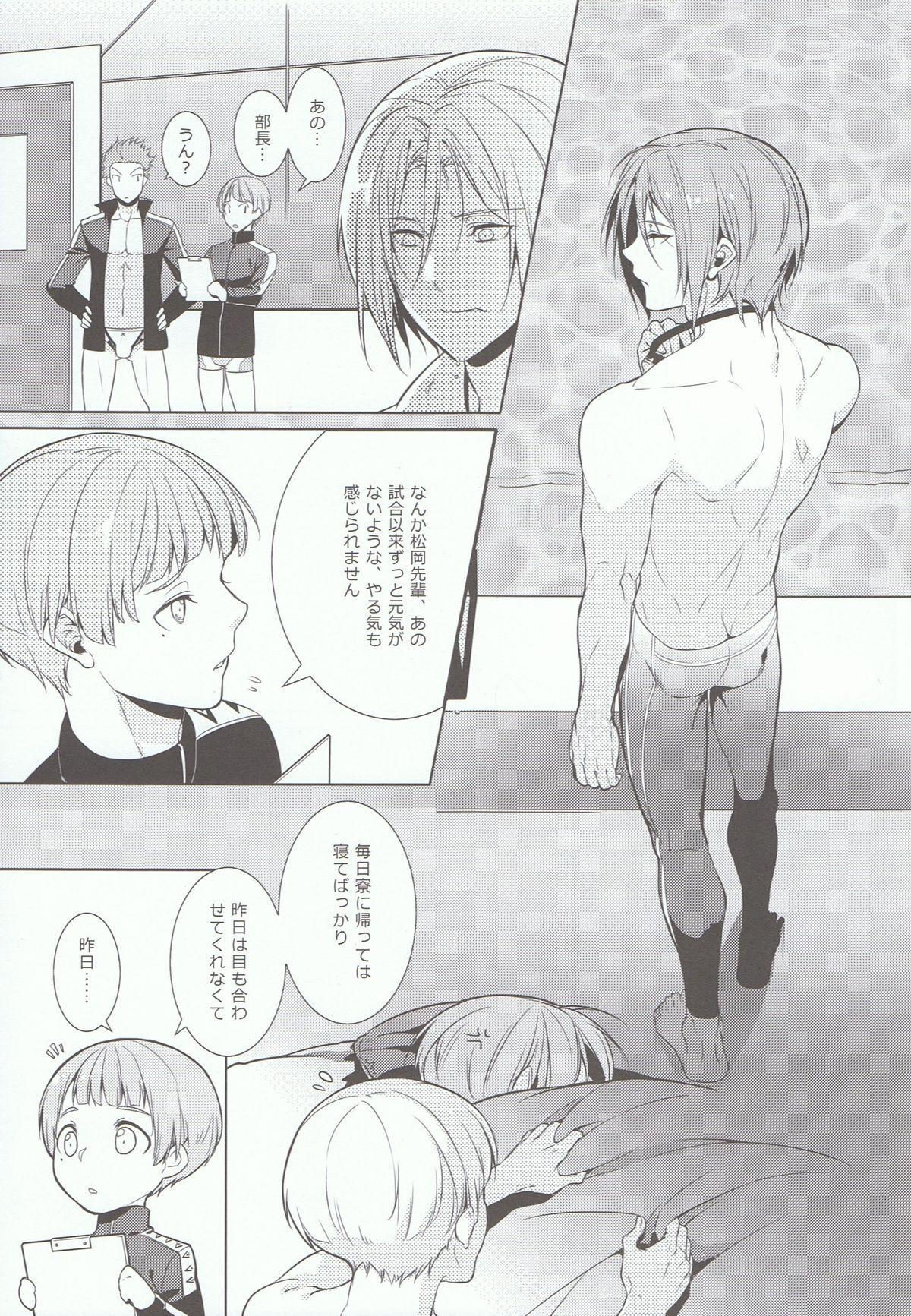 Rin-chan! Ganbare!! #2 3