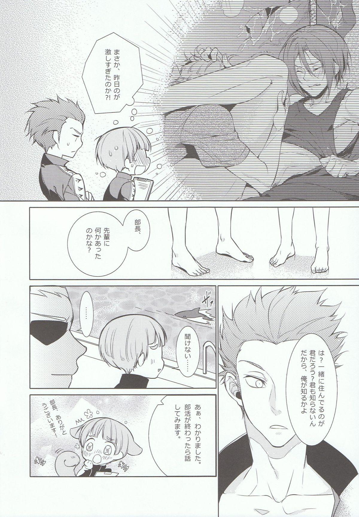 Rin-chan! Ganbare!! #2 4