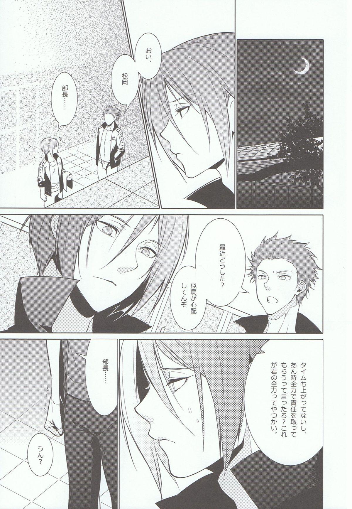 Rin-chan! Ganbare!! #2 5