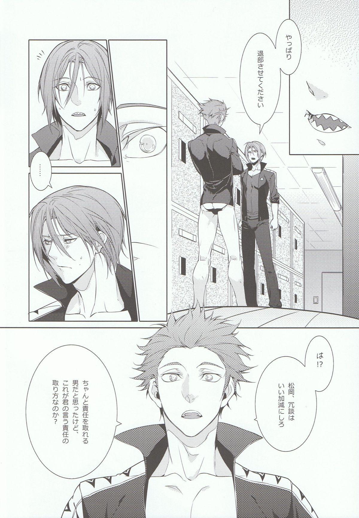Rin-chan! Ganbare!! #2 6