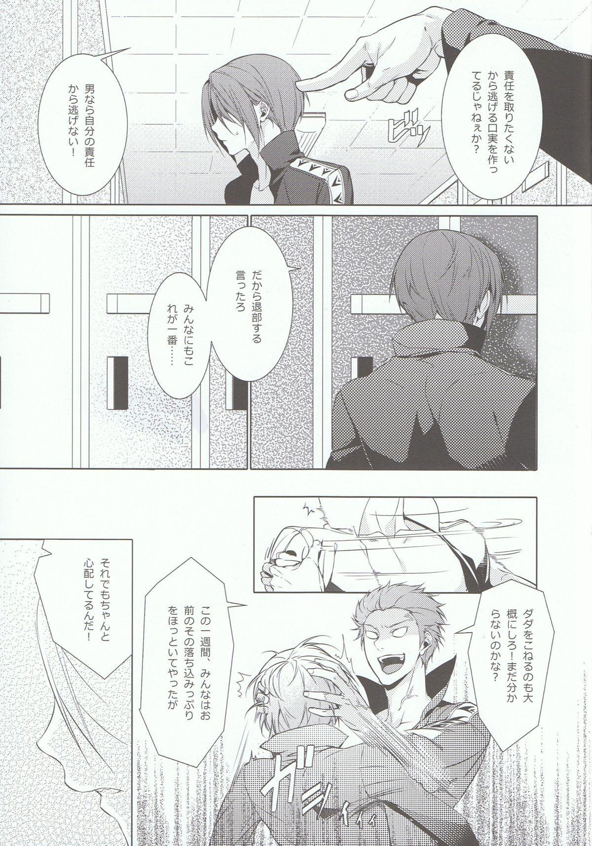 Rin-chan! Ganbare!! #2 7