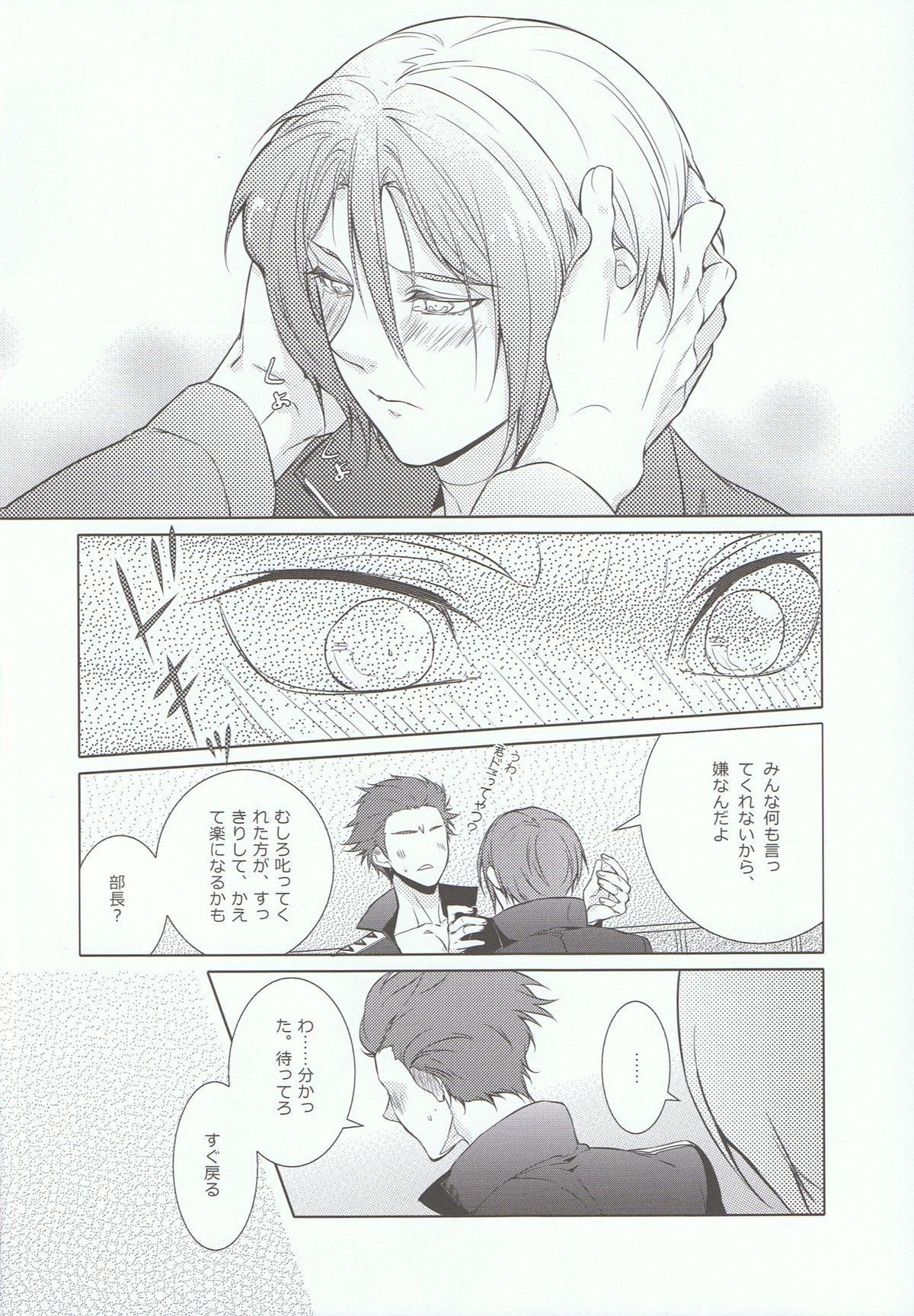 Rin-chan! Ganbare!! #2 8