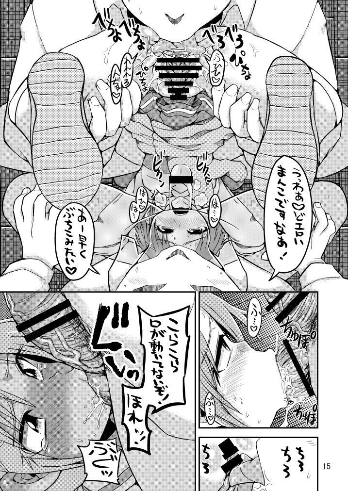 Uchi de Nuitoki! 14