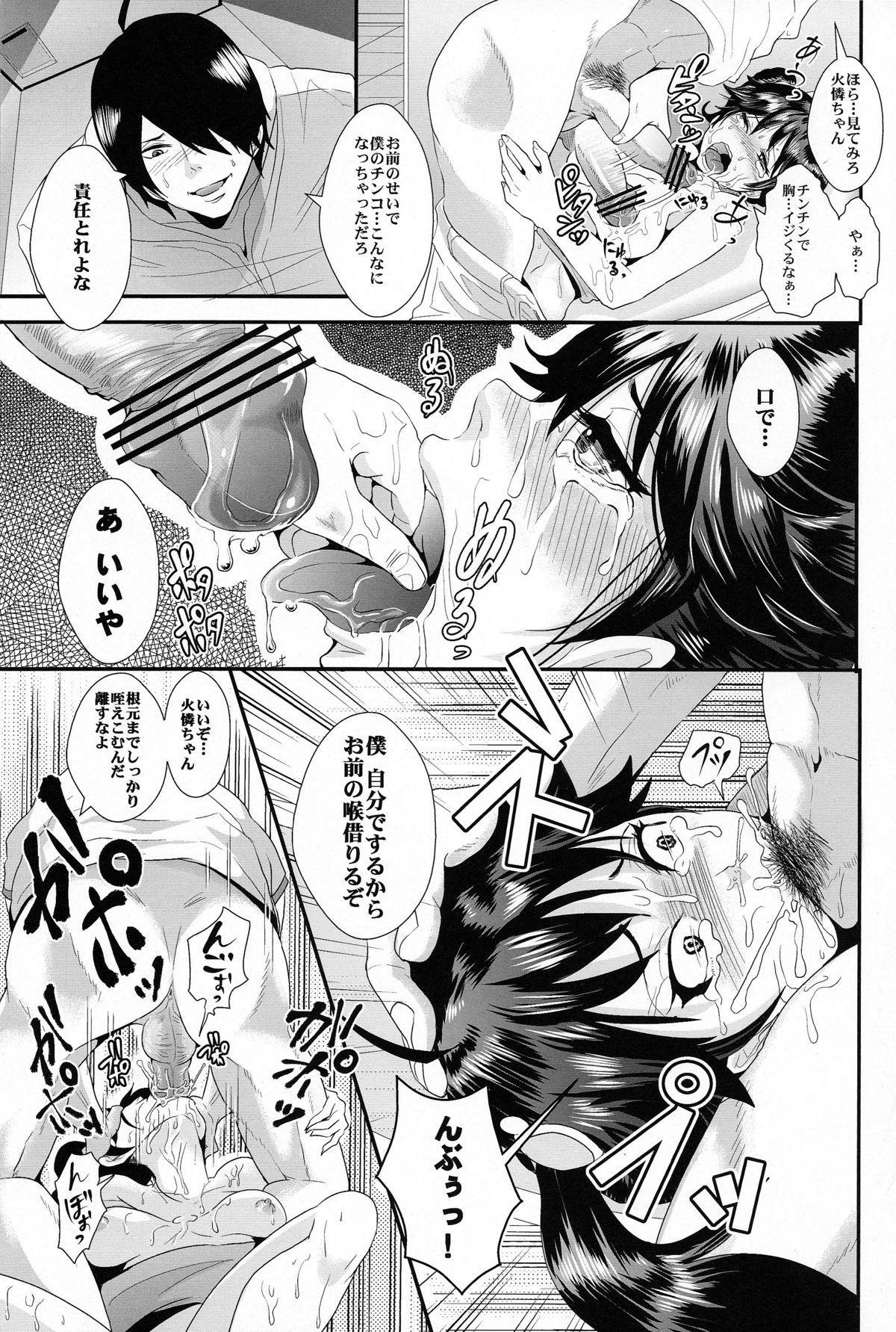 Netsu ni Okasareta Karen-chan to Toilet de.... 14