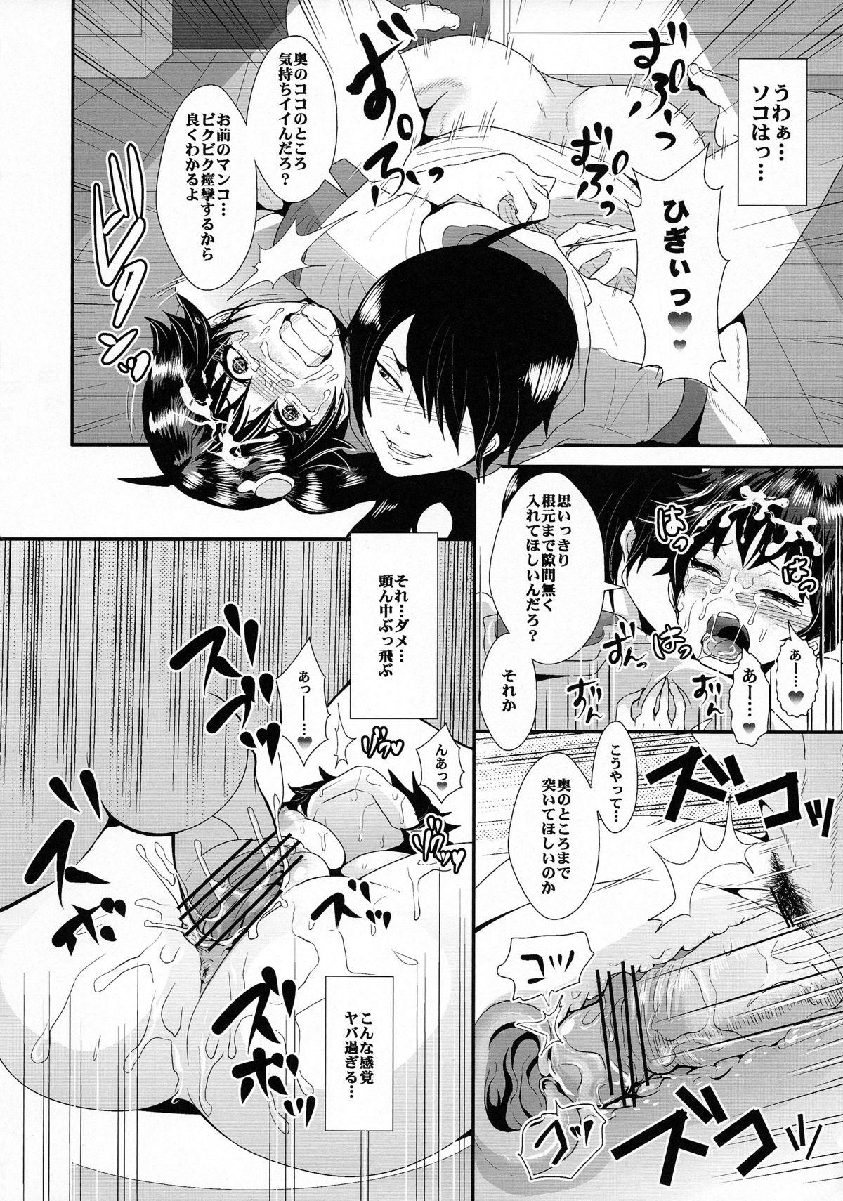 Netsu ni Okasareta Karen-chan to Toilet de.... 19