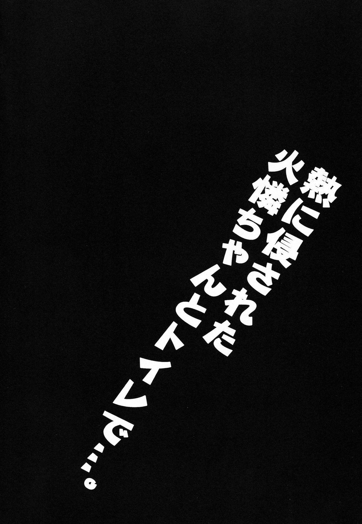 Netsu ni Okasareta Karen-chan to Toilet de.... 3