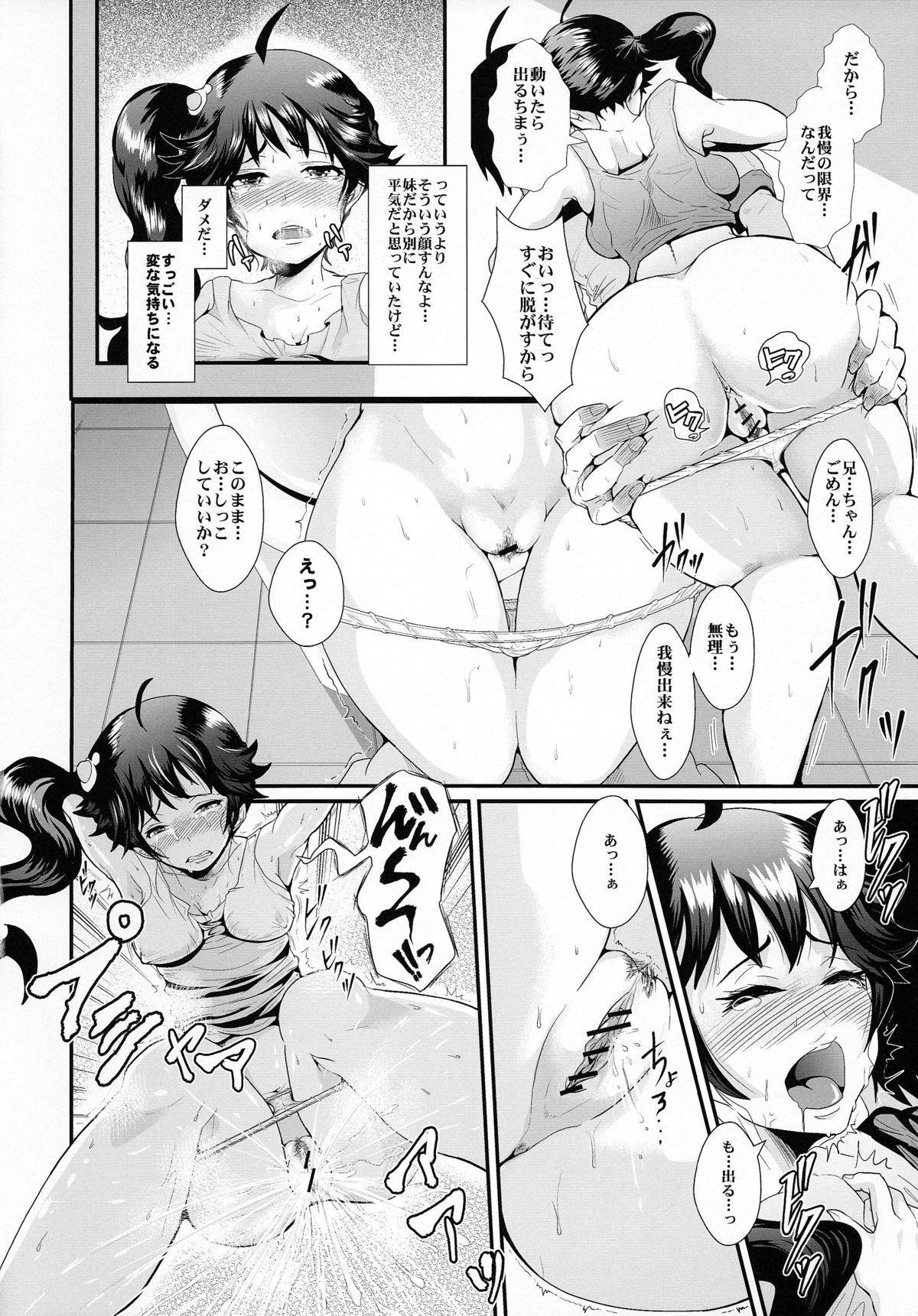 Netsu ni Okasareta Karen-chan to Toilet de.... 7