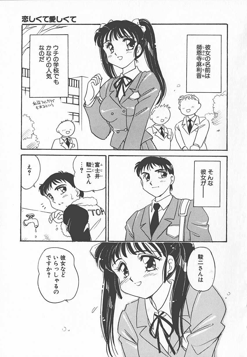 Shinobu 101