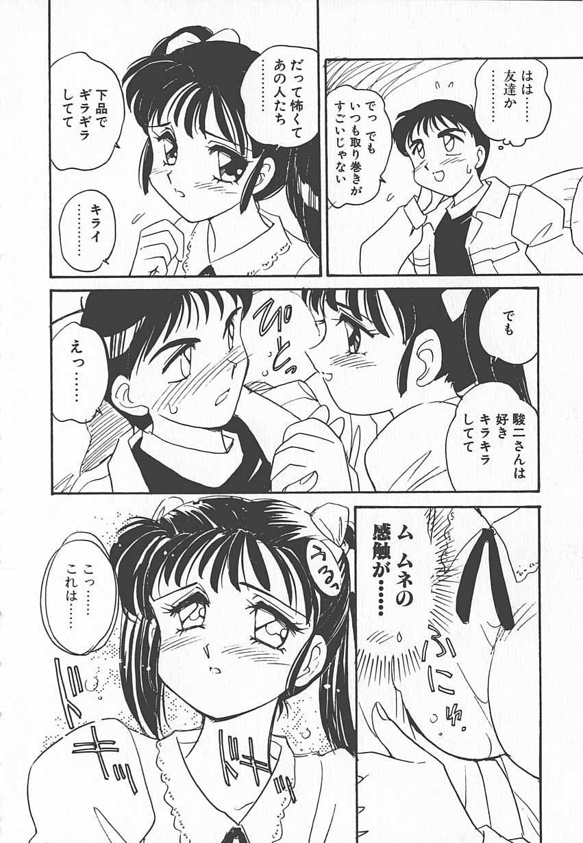 Shinobu 108