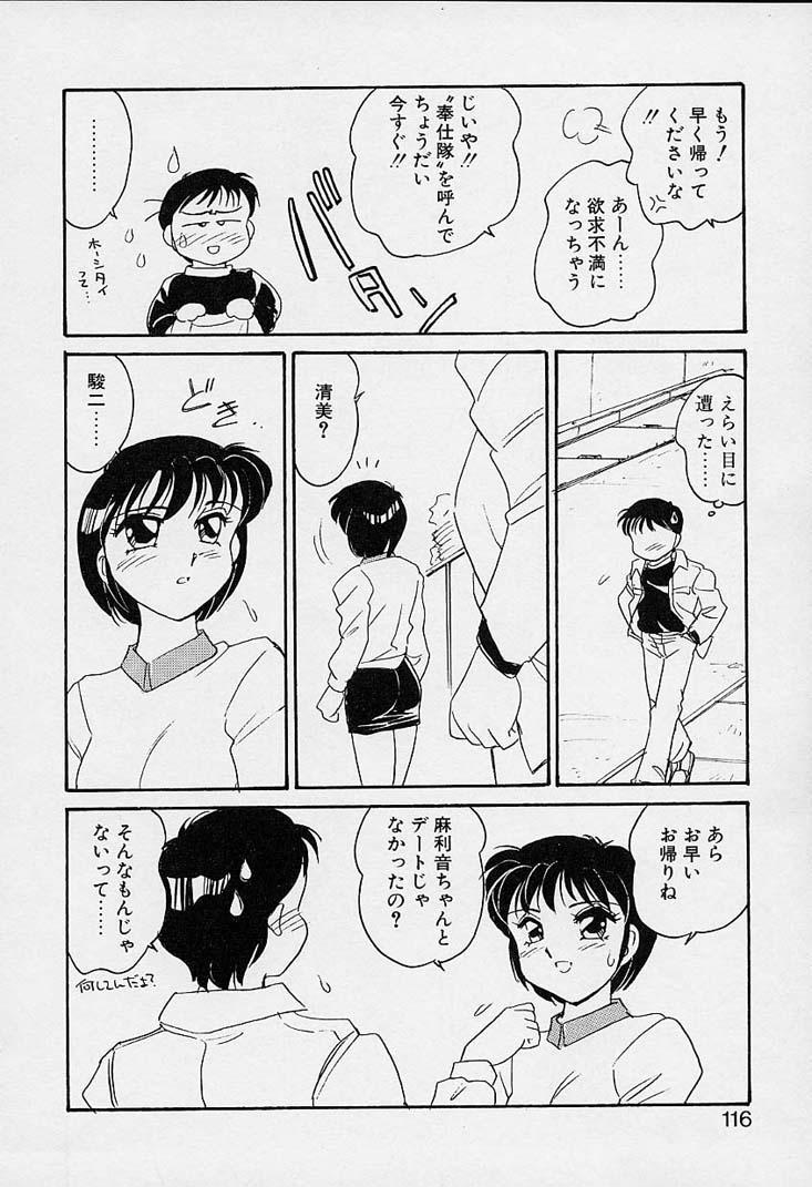 Shinobu 116