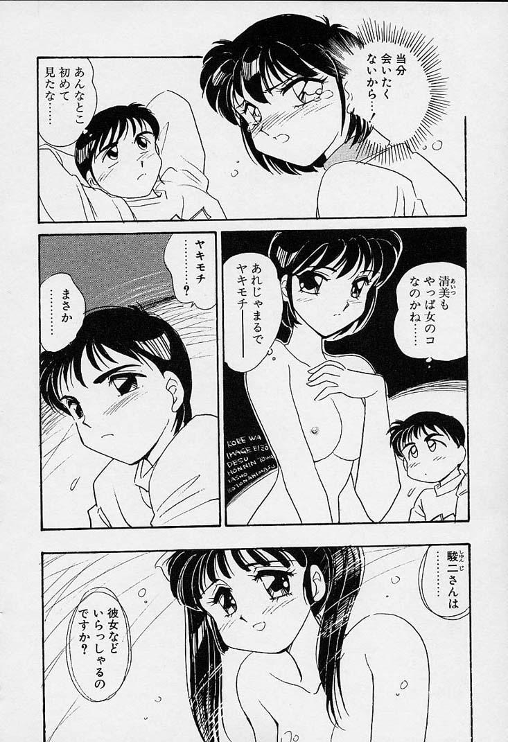 Shinobu 120