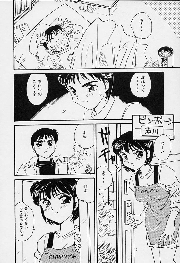 Shinobu 122