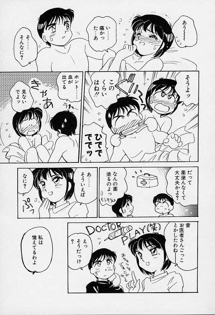 Shinobu 133