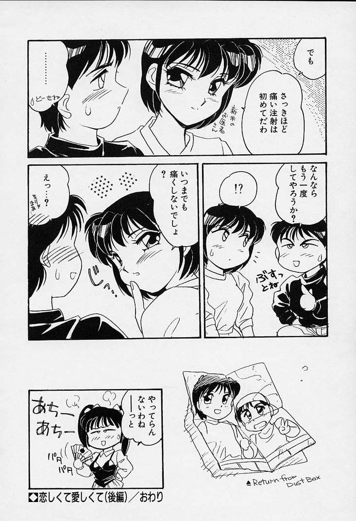Shinobu 134
