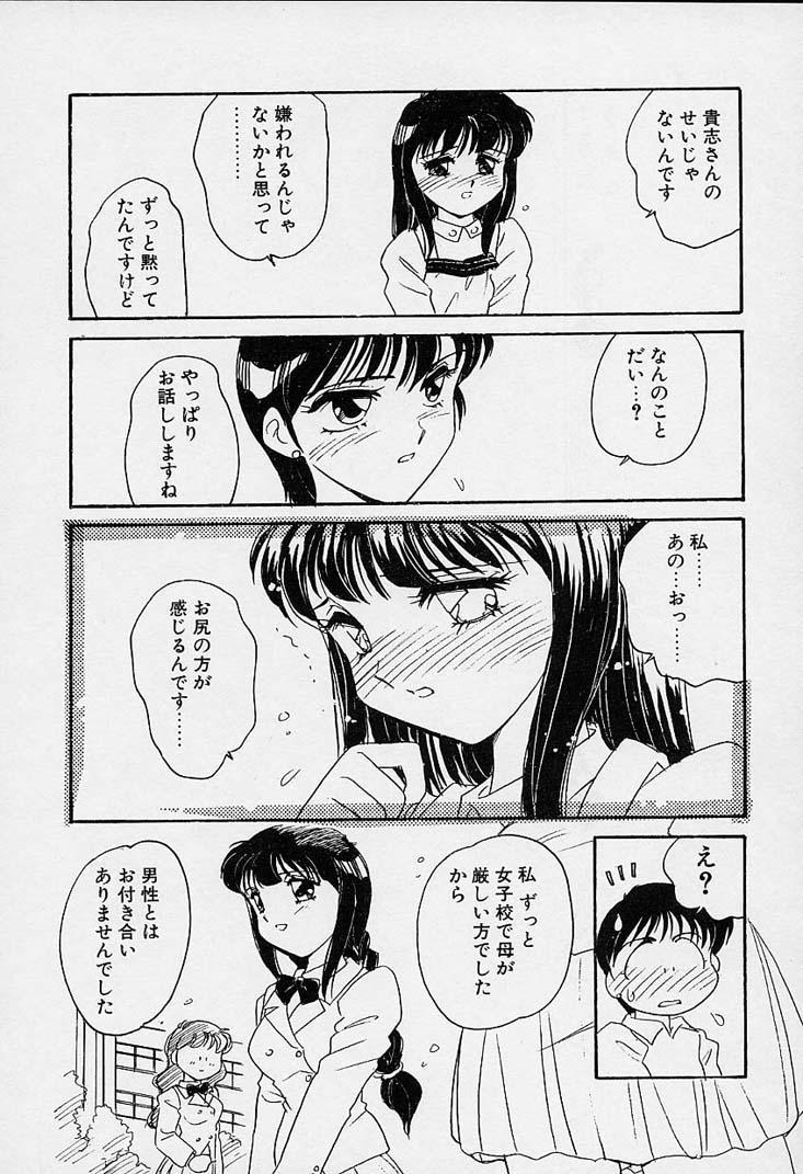 Shinobu 156