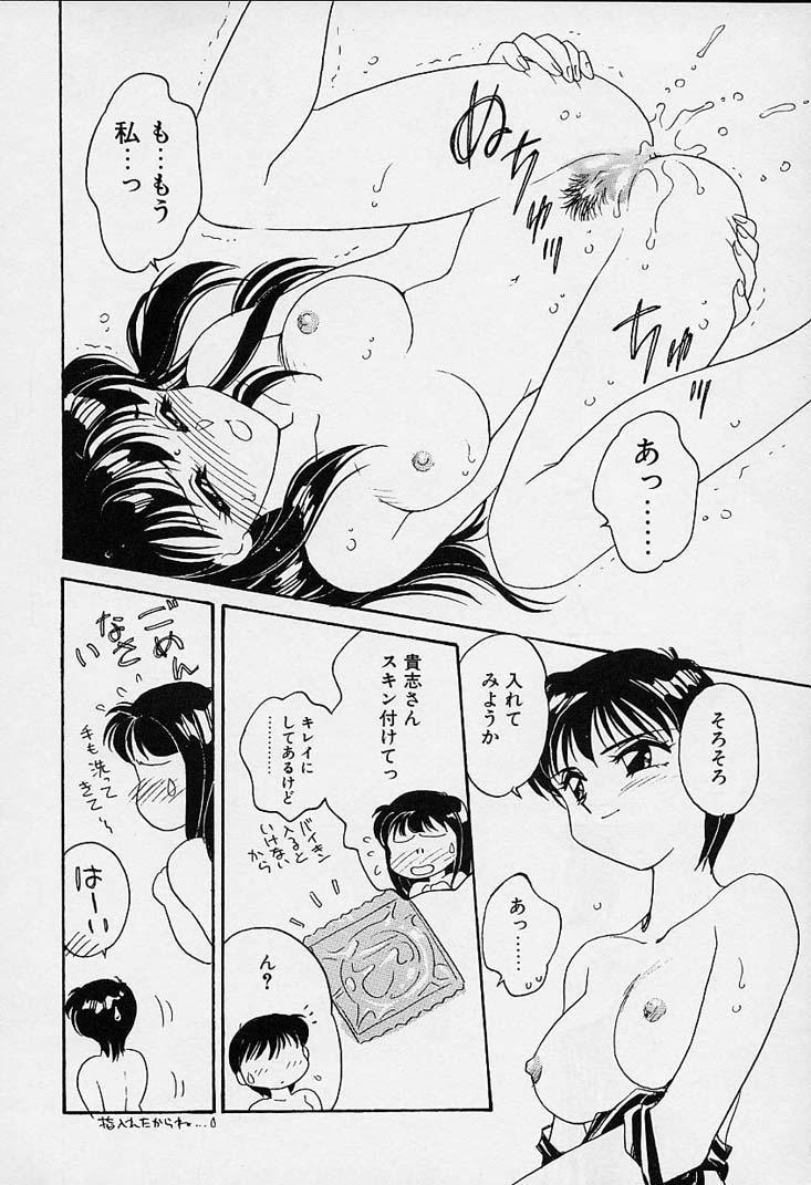 Shinobu 162