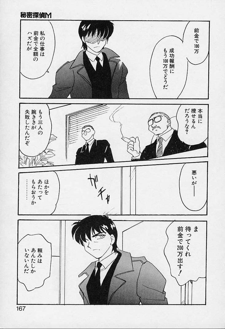 Shinobu 167