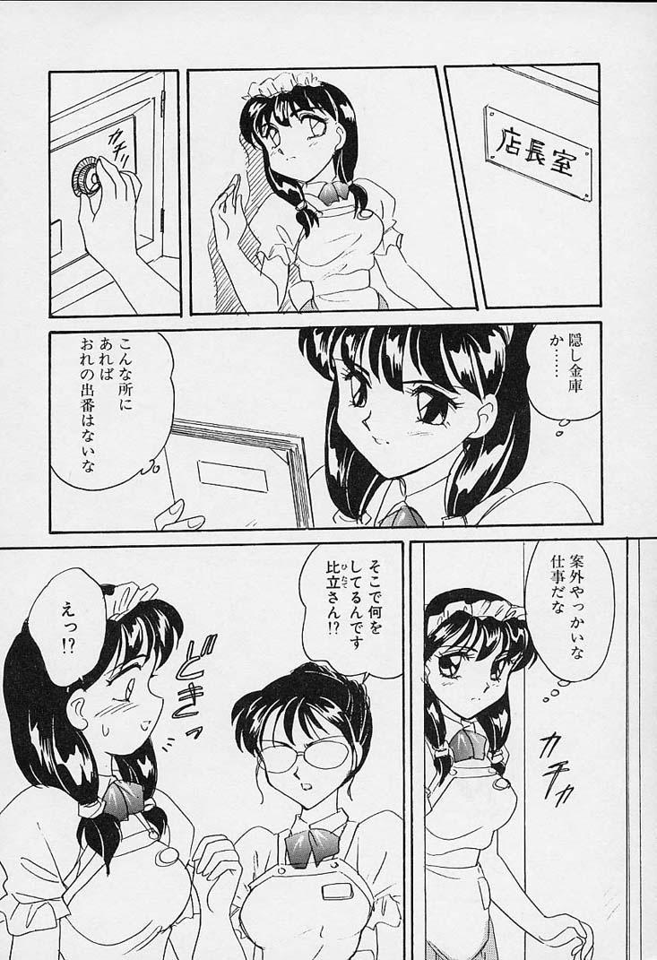 Shinobu 170