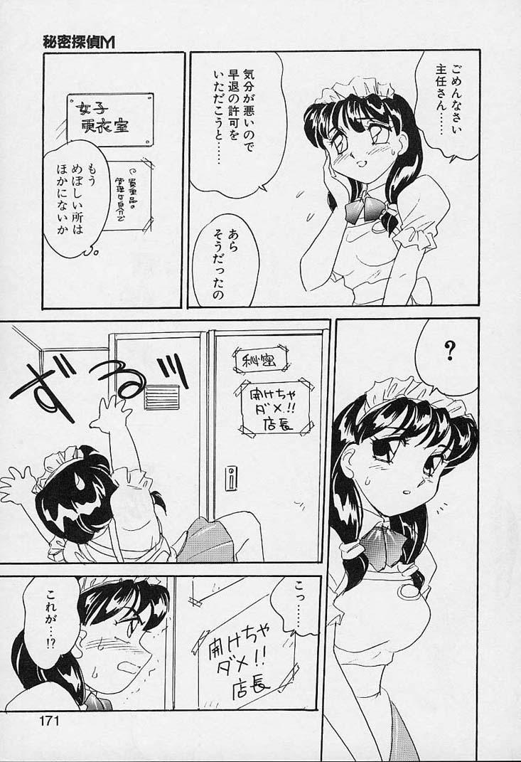 Shinobu 171
