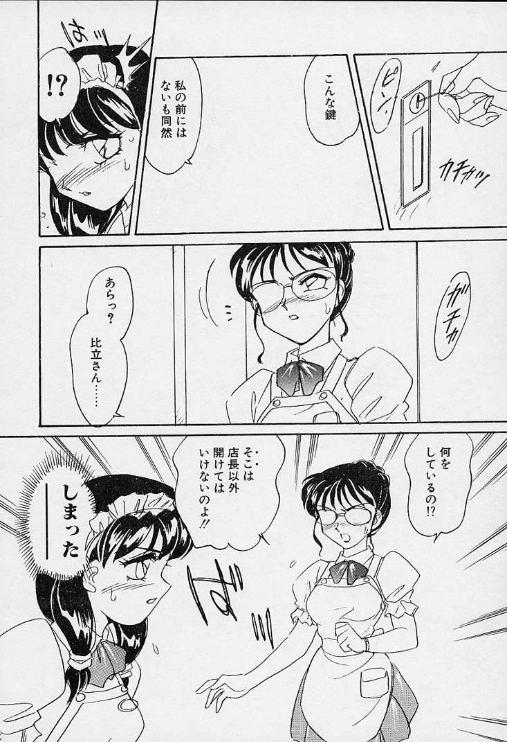Shinobu 172