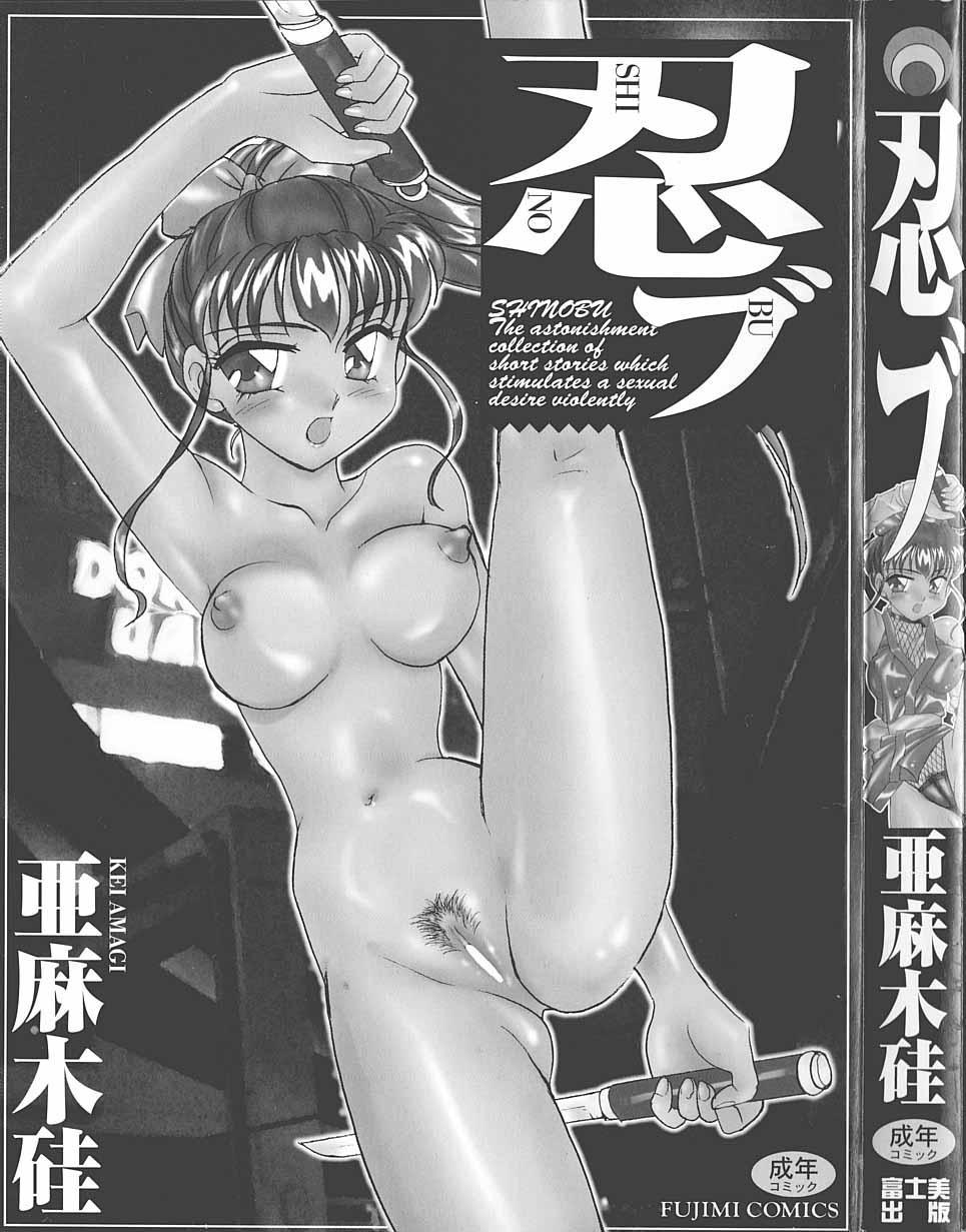 Shinobu 1