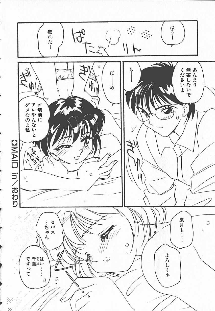 Shinobu 20