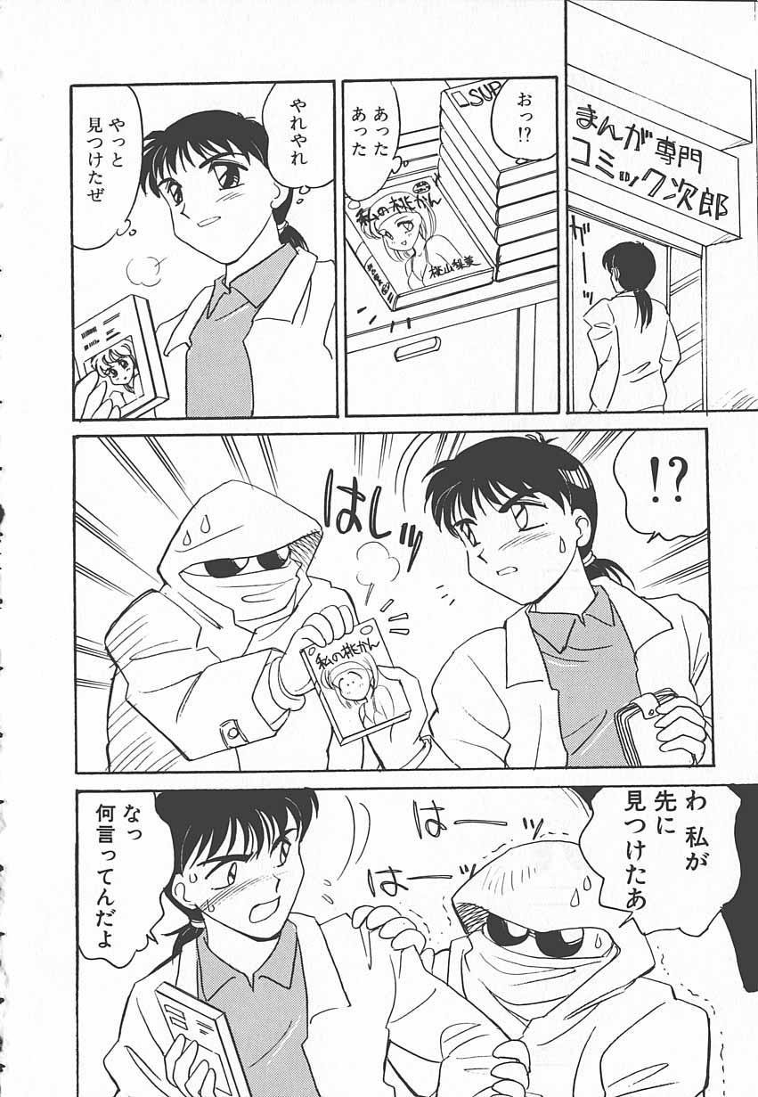 Shinobu 24